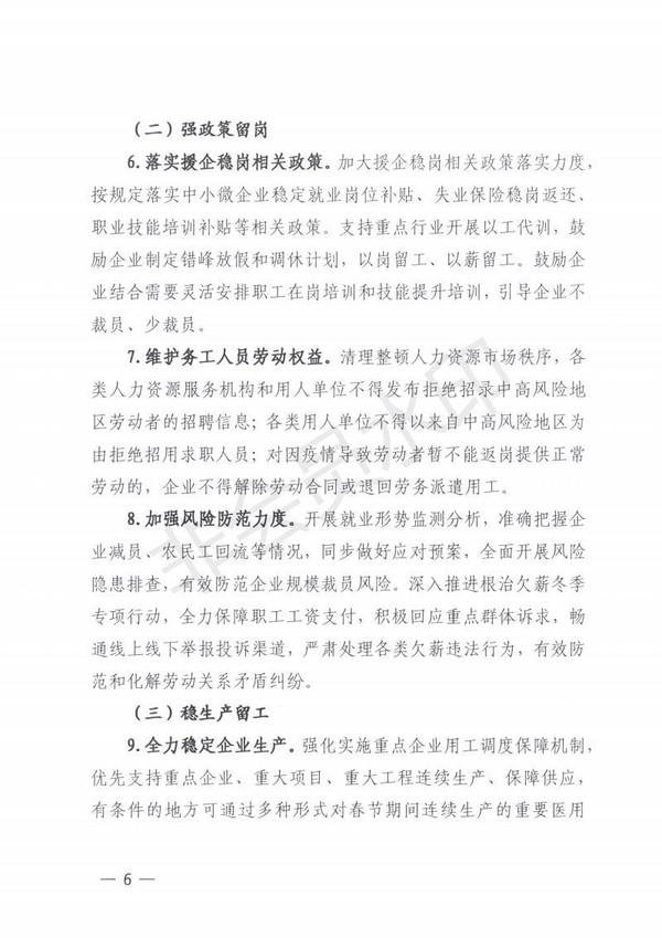 """阜阳8部门关于印发《""""迎新春送温暖、稳岗留工""""专项行动工作方案》的通知 (1)_05(1).jpg"""