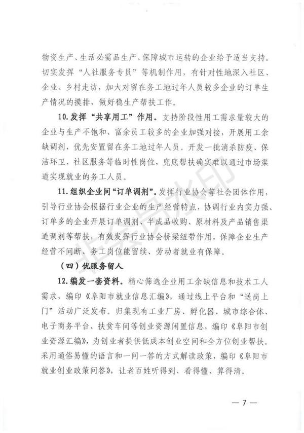 """阜阳8部门关于印发《""""迎新春送温暖、稳岗留工""""专项行动工作方案》的通知 (1)_06(1).jpg"""