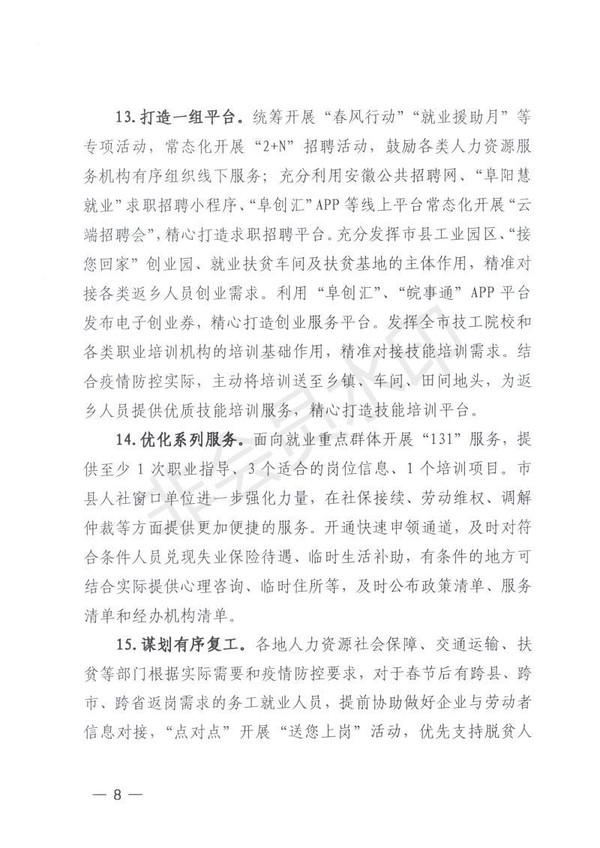"""阜阳8部门关于印发《""""迎新春送温暖、稳岗留工""""专项行动工作方案》的通知 (1)_07(1).jpg"""