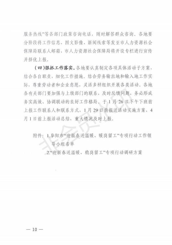 """阜阳8部门关于印发《""""迎新春送温暖、稳岗留工""""专项行动工作方案》的通知 (1)_09(1).jpg"""