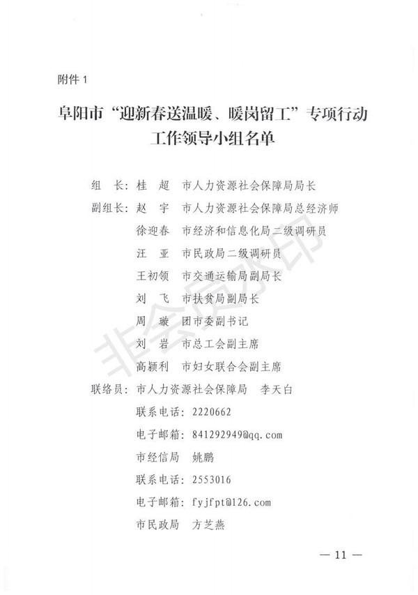 """阜阳8部门关于印发《""""迎新春送温暖、稳岗留工""""专项行动工作方案》的通知 (1)_10(1).jpg"""