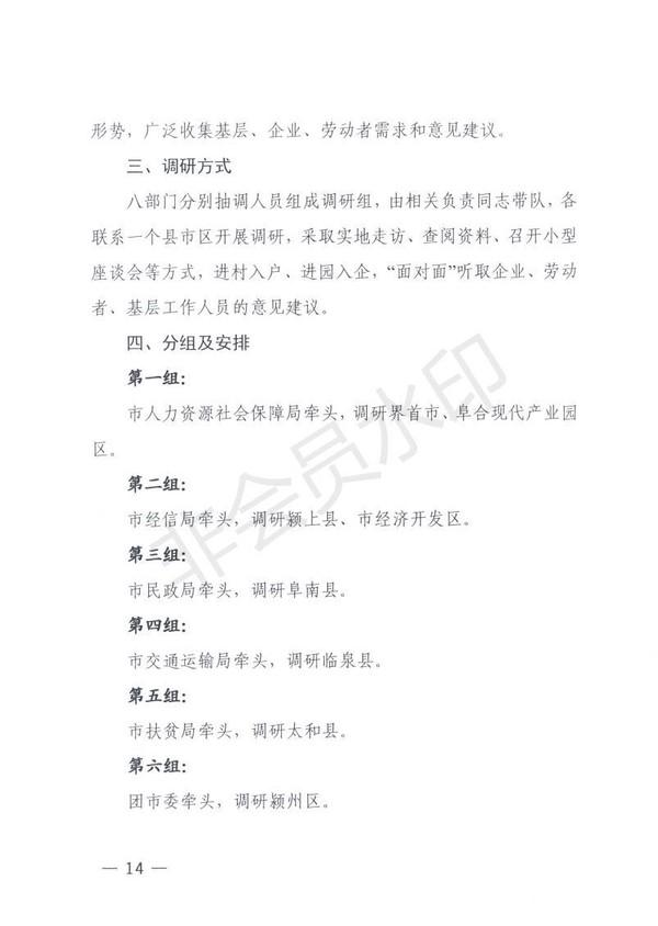 """阜阳8部门关于印发《""""迎新春送温暖、稳岗留工""""专项行动工作方案》的通知 (1)_13(1).jpg"""