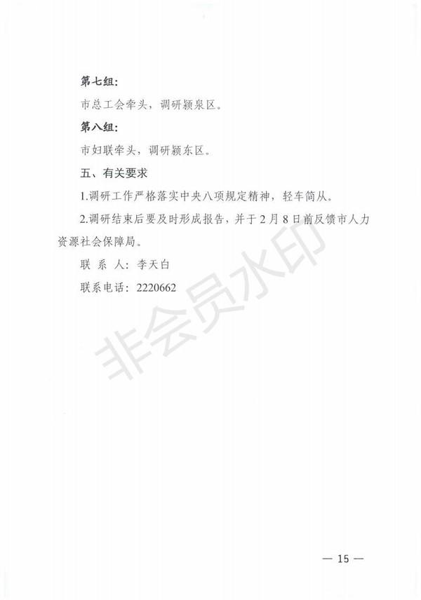 """阜阳8部门关于印发《""""迎新春送温暖、稳岗留工""""专项行动工作方案》的通知 (1)_14(1).jpg"""