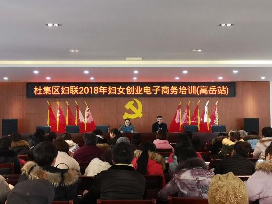 杜集区妇女创业电商培训_20181217173457.jpg