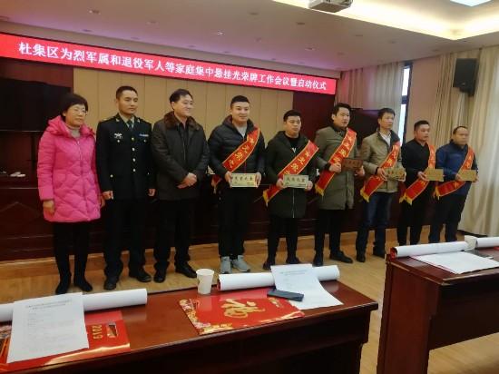 朔里镇参加杜集区为烈军属和退役军人家庭集中悬挂光荣牌启动仪式1.jpg
