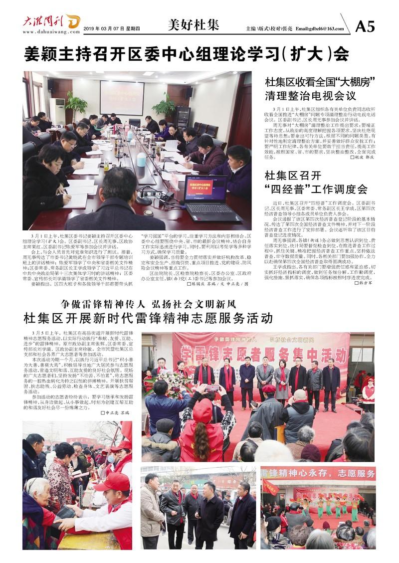 淮北广播电视报大淮周刊3月7日5版美好杜集.jpg