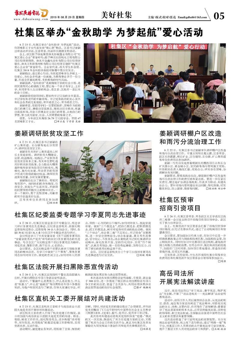 淮北广播电视报大淮周刊8月29日5版美好杜集.jpg