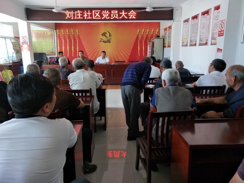 高岳街道刘庄社区召开党员大会