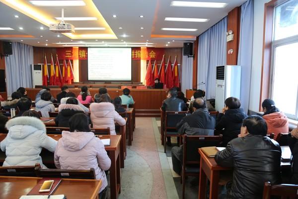 三河镇政协联络组举办党的十九大精神宣讲报告会