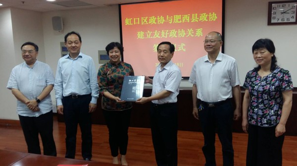 县政协与上海市虹口区政协签订合作交流协议 加强友好往来