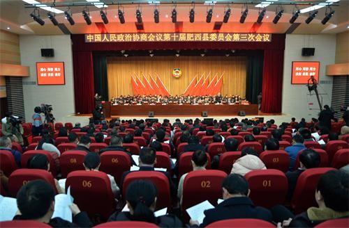 肥西县政协十届三次会议隆重开幕