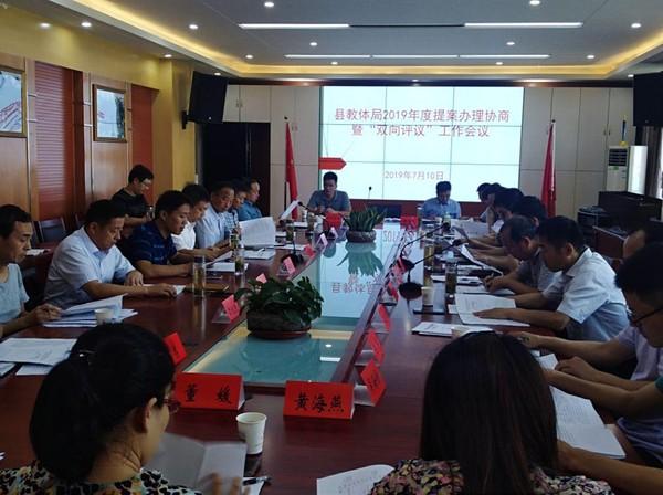 """县教体局2019年度提案办理协商暨""""双向评议""""工作会议召开"""