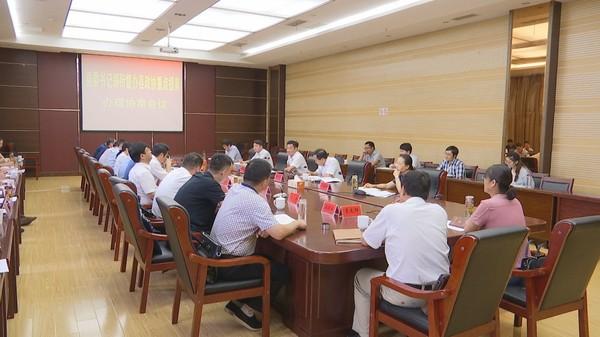 县委书记领衔督办县政协重点提案办理协商会议召开