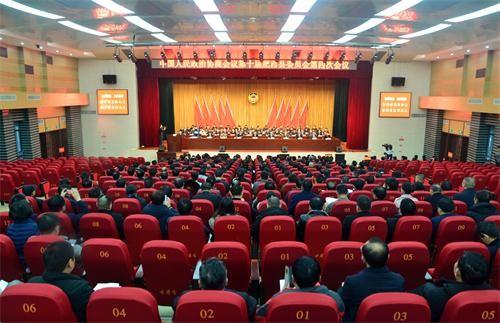 肥西县政协十届四次会议隆重开幕