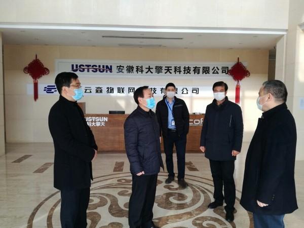 县政协主席朱士久调研安徽云森物联网