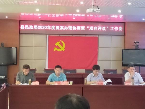 """肥西县民政局2020年度提案办理协商暨""""双向评议""""工作会议召开"""