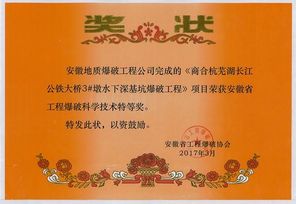 2016年度安徽省工程爆破协会科学技术特等奖