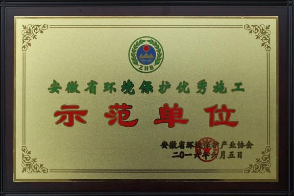 安徽省环境保护优秀施工示范单位