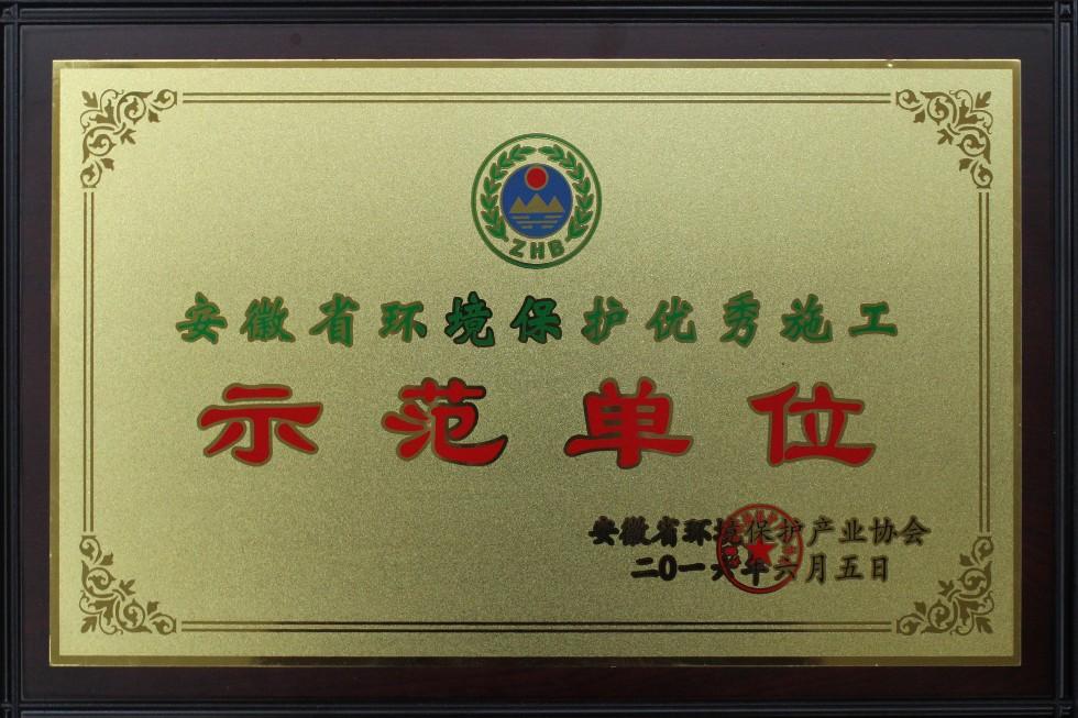 安徽省环境保护优秀施工示范单位.jpg