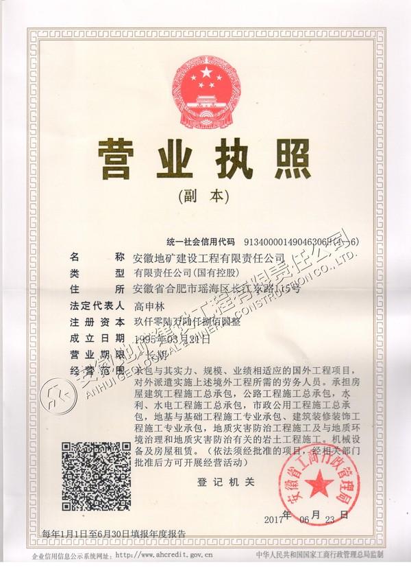 安徽地矿建设工程有限责任公司营业执照