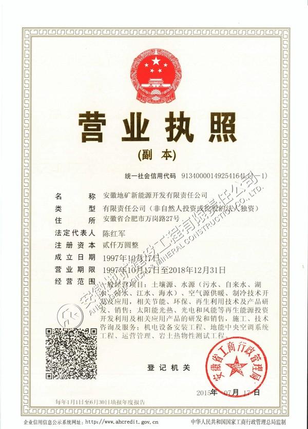 安徽地矿新能源开发有限责任公司营业执照