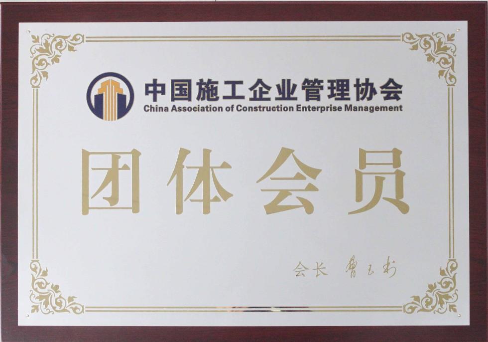 中国施工企业管理协会团体会员