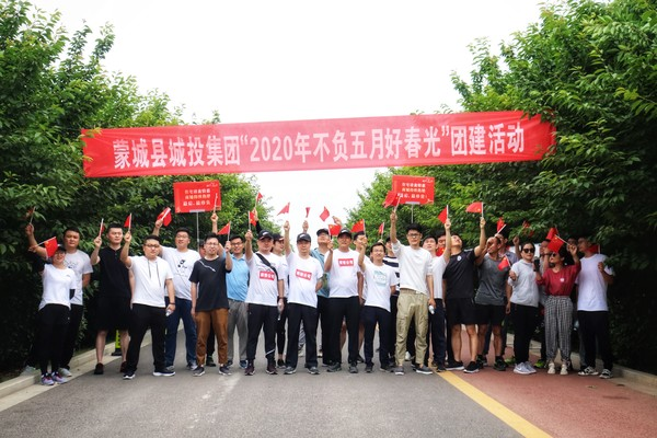 """热博rb88体育3下载""""2020年不负五月好春光""""团建活动"""