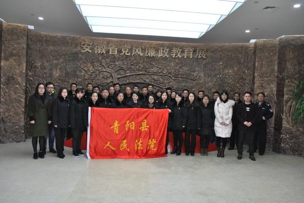 1、青阳法院干警参观省党风廉政教育基地.jpg