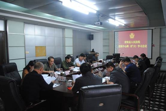 青阳法院中心组学习会专题学习新《条例》.jpg