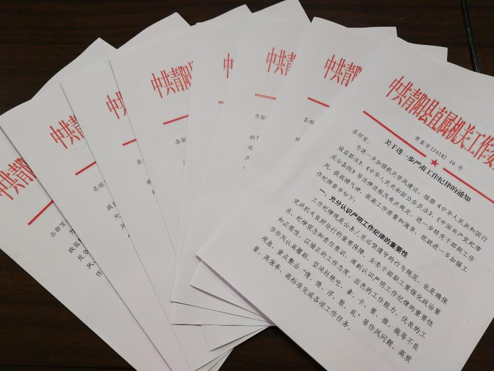 县直工委五项措施进一步严肃工作纪律.jpg