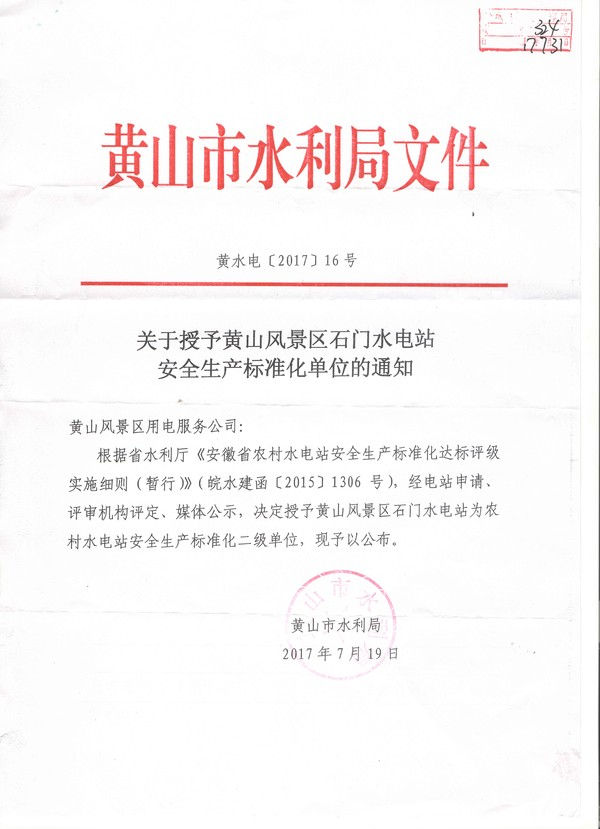 关于授予黄山风景区石门水电站安全生产标准化单位的通知(黄水电[])201716号.jpg