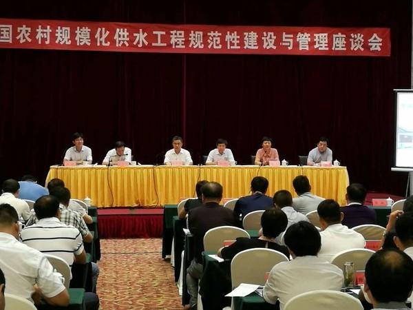 全国农村规模化供水工程规范性建设与管理座谈会在我省滁州市召开