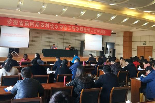 省农饮总站组织召开农村饮水安全工程水质检验培训班
