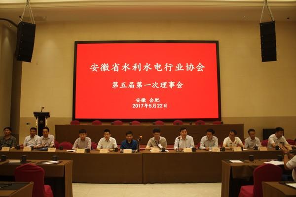 第五届理事会第一次会议