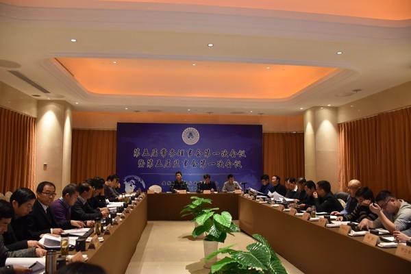 五届常务理事会第一次会议暨监事会第一次会议