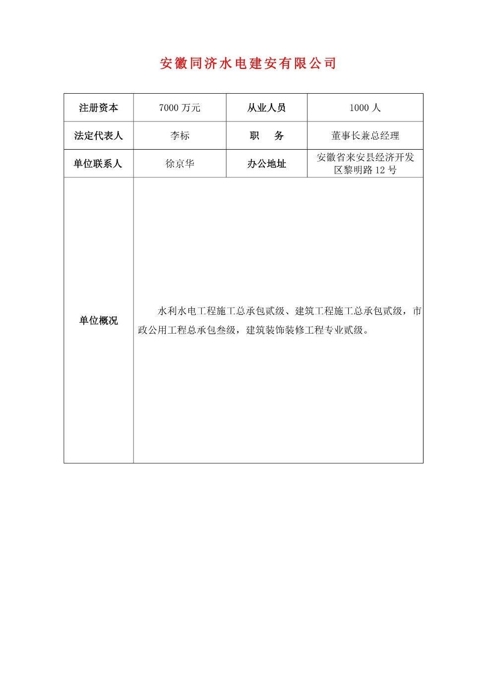 68-安徽同济水电建安有限公司_1.jpg
