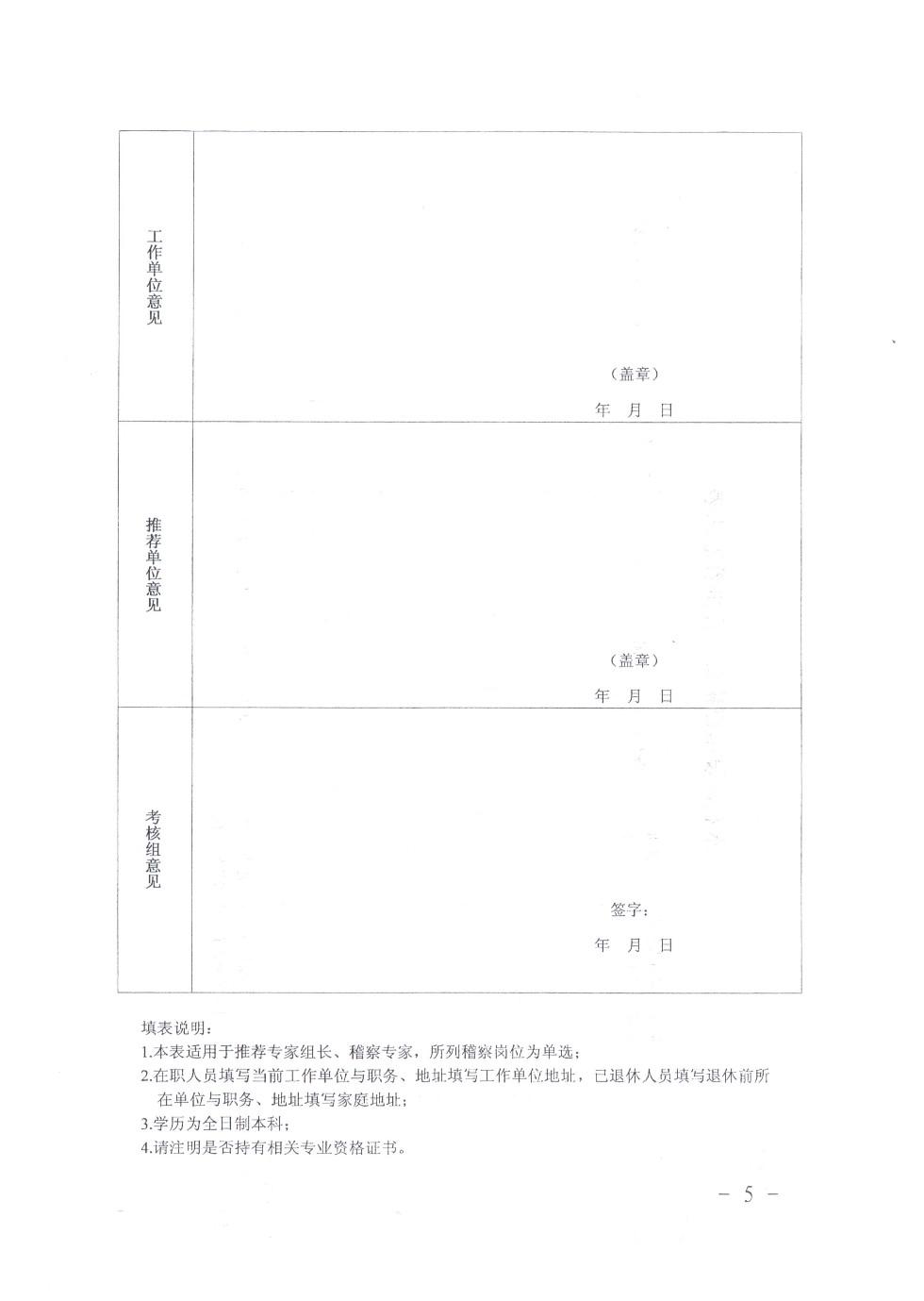 关于推荐水利建设项目稽察专家的通知_页面_5.jpg