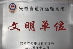 2005年度安徽省道路运输系统文明单位