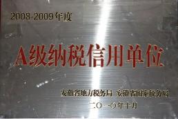2008-2009年度A级纳税信用单位