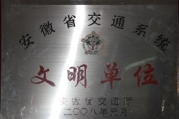安徽省交通系统文明单位