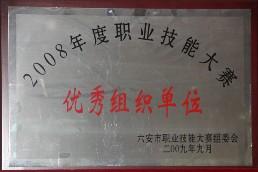 2008年度职业技能大赛优秀组织单位