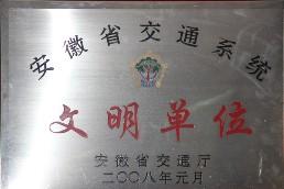 2007年度安徽省交通系统文明单位