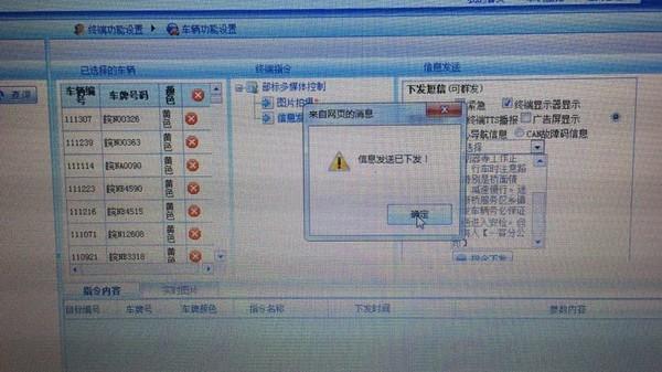 车辆动态监控室发出警示信息.jpg