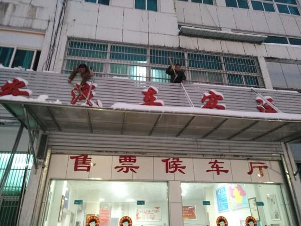 客运东站清扫屋檐积雪.jpg