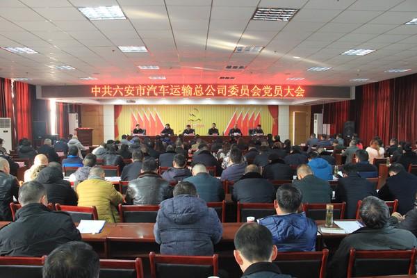 中共六安市汽車運輸總公司委員會黨員大會順利召開