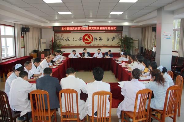 县中医院党支部对照党章党规找差距专题会议.JPG