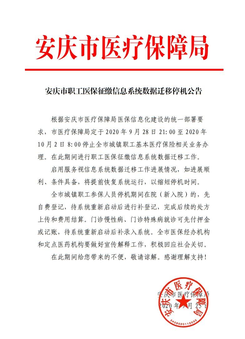 安庆市职工医保征缴信息系统数据迁移停机公告.png