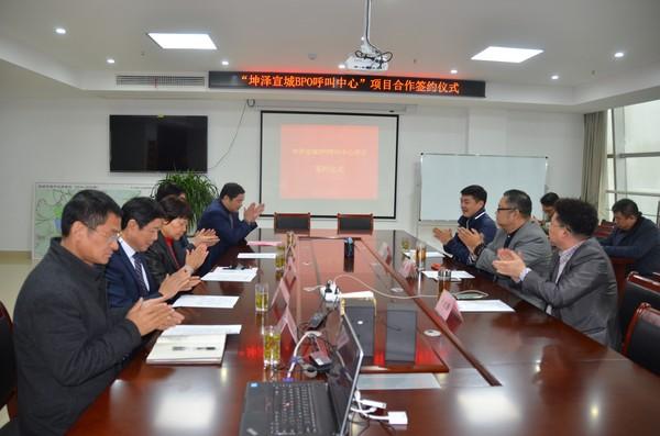 12.4坤澤宣城BPO呼叫中心項目正式簽約1.JPG