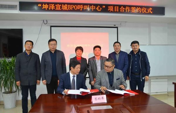 12.4坤澤宣城BPO呼叫中心項目正式簽約3.JPG