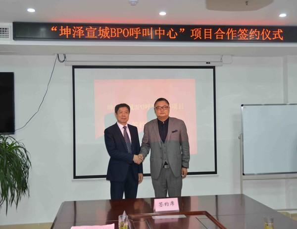 12.4坤澤宣城BPO呼叫中心項目正式簽約4.JPG